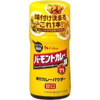 ハウス 味付カレーパウダー バーモント味 56g×10 2551677 1ケース(10入) ハウス食品(直送品)
