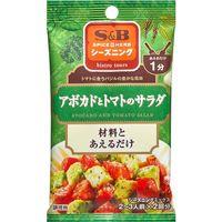 S&B エスビー シーズニング アボカドとトマト 4.5g×2×10 2607685 1ケース(10入) エスビー食品(直送品)