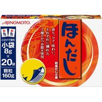味の素 ほんだし 小袋 K-20 8g×20袋×24 2701041 1ケース(24入)(直送品)