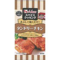 ハウス スパイスクッキング タンドリーチキン 11g×10 2651324 1ケース(10入) ハウス食品(直送品)