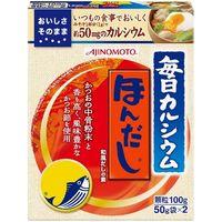 味の素 毎日カルシウム ほんだし 50g×2袋×10 2701028 1ケース(10入)(直送品)