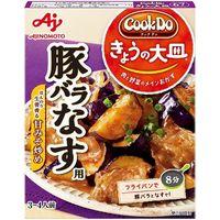 味の素 CookDo 今日の大皿 豚バラなす用 100g×10 2901044 1ケース(10入)(直送品)