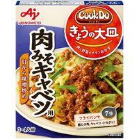 味の素 CookDo 今日の大皿 肉みそキャベツ用 100g×10 2901041 1ケース(10入)(直送品)