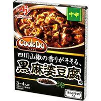 味の素 CookDo あらびき肉入黒麻婆豆腐用中辛 140g×10 2901800 1ケース(10入)(直送品)