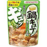 味の素 鍋キューブ 鶏だし・うま塩8個入 58g×8 2901981 1ケース(8入)(直送品)
