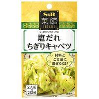 S&B エスビー 菜館 塩だれちぎりキャベツ 4g×2×10 2907735 1ケース(10入) エスビー食品(直送品)