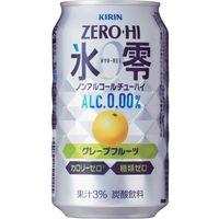 キリンビール ゼロハイ 氷零グレープフルーツ 缶 350ml×24 3414802 1ケース(24入)(直送品)