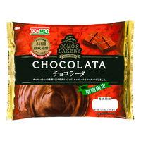 コモ チョコラータ 1セット(10個) コモ コモ ロングライフパン