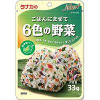 田中食品 ごはんにまぜて 6色の野菜 タナカ 1箱(10個入)(直送品)