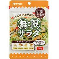 田中食品 無限サラダ 和風ごま味 タナカ 1箱(10個入)(直送品)
