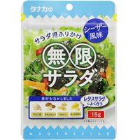 田中食品 無限サラダ シーザー風味 タナカ 1箱(10個入)(直送品)