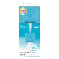 トップランド ペットボトル加湿器キューブ SH-CB35 BL ブルー USB電源 超音波式ミストの画像