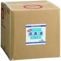 山崎産業 コンドル 濃縮消臭液20kg CH566-200X-MB 1箱(1個入)(直送品)