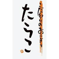 ヘッズ おにぎりあじロールシール/たらこ-7 ONG-7RS 1セット(2500枚:500枚×5パック)(直送品)