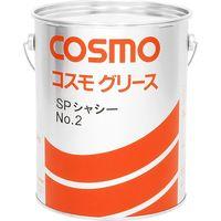 コスモ石油ルブリカンツ コスモSPシャシーグリース No.2 2.5kg 4510676297063(直送品)