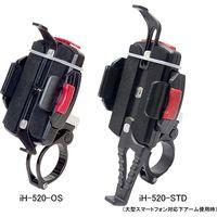 箕浦 軽量クランプタイプ スマートフォンホルダー ブラック(OS) iH-520-OS(直送品)