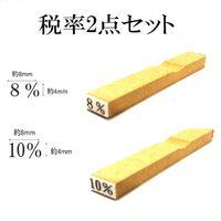 新朝日コーポレーション 消費税ゴム印 税率セット EJR-56 3袋(直送品)