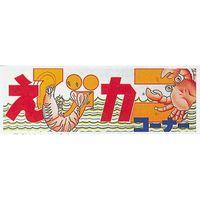 KMA シーズンポスター(片面)SY-14 エビカニ 4350314 1セット(10枚入)(直送品)