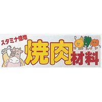KMA シーズンポスター(片面)SY-12 焼肉 4350312 1セット(10枚入)(直送品)