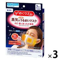 めぐりズム うるおいマスク 無香料3箱