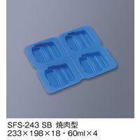 三信化工 主菜用シリコン型 焼肉型 スカイブルー SFS-243-SB(直送品)
