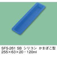 三信化工 副菜用シリコン型 かまぼこ型 スカイブルー SFS-261-SB(直送品)
