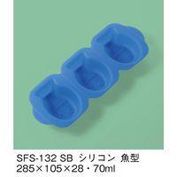 三信化工 副菜用シリコン型 魚型 スカイブルー SFS-132-SB(直送品)