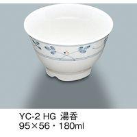三信化工 湯呑 強化磁器 萩 YC-2-HG 1セット(5個入)(直送品)
