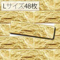 みはし 軽量レンガ風タイル エコブリック ゴールド Lサイズ NEB004L48 2箱(48枚入)(直送品)
