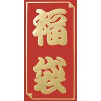 ササガワ 福袋シール 金箔字入 24-601 1冊【40片(4片×10シート)袋入】(取寄品)