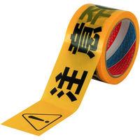 グリーンクロス 印刷標示養生テープ 4ヶ国語対応 注意 1151630102(直送品)