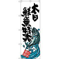 KMA のぼりNO.S1578 本日鮮魚特売 4341578-2 1セット(2枚入)(直送品)