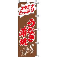 KMA のぼり004006 うなぎ蒲焼 4317324-2 1セット(2枚入)(直送品)