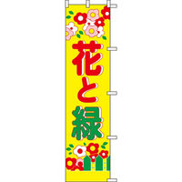 KMA のぼり055026 花と緑 4318118-2 1セット(2枚入)(直送品)
