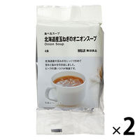 無印良品 食べるスープ 北海道産玉ねぎのオニオンスープ 2袋 02513061 良品計画