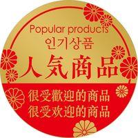 【袋・包装資材(お米種類シール)】マルタカ L-20018 インバウンド対応ラベル 人気商品 1梱包(1000枚入)(直送品)