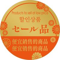 【袋・包装資材(お米種類シール)】マルタカ L-20015 インバウンド対応ラベル セール品 1梱包(1000枚入)(直送品)
