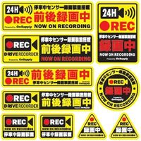 セキュリティステッカー 「停車中センサー録画装置搭載」 OS401* オンスクエア(直送品)