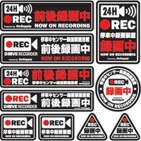 セキュリティステッカー 「停車中センサー録画装置搭載」 OS402* オンスクエア(直送品)