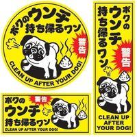 マナーステッカー 「犬のフン 放置厳禁」 OS403* オンスクエア(直送品)