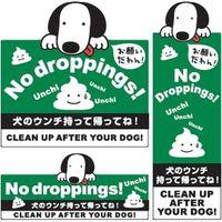 マナーステッカー「犬のフン 放置厳禁」 OS405* オンスクエア(直送品)
