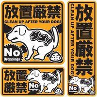 マナーステッカー 「犬のフン 放置厳禁」 OS404* オンスクエア(直送品)