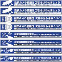 セキュリティーステッカー「監視カメラ・非常通報装置」2枚組 OS189* オンスクエア(直送品)