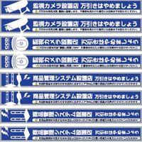 セキュリティーステッカー「監視カメラ・商品管理システム」2枚組 OS191* オンスクエア(直送品)