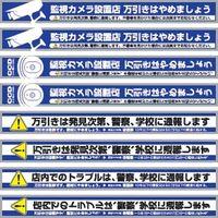 セキュリティーステッカー「監視カメラ・店内でのトラブル」各2枚 OS192* オンスクエア(直送品)