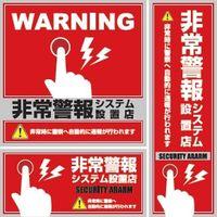 セキュリティーステッカー「非常警報システム設置店」 OS194* オンスクエア(直送品)