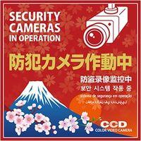 防犯プレート 「防犯カメラ作動中」 多言語対応 OS504* オンスクエア(直送品)