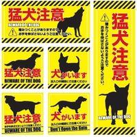 セキュリティーステッカー「猛犬注意・犬がいます」 OS195* オンスクエア(直送品)