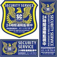 セキュリティーステッカー 「24時間遠隔監視中」 OS196* オンスクエア(直送品)