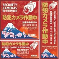 セキュリティステッカー 和風 「防犯カメラ作動中」 OS406* オンスクエア(直送品)